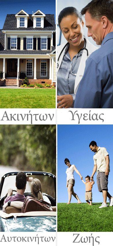 Ασφάλειες Αυτοκινήτων - Κατοικίας - Ζωής - Επαγγελματικές